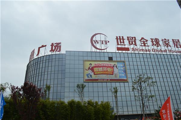 热烈祝贺国美电器滁州世贸家居广场店盛大开业